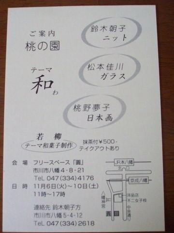 2012_1017北海道0001