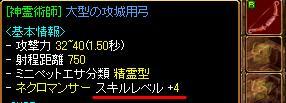 ネクロ4弓