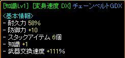 変身DX腰