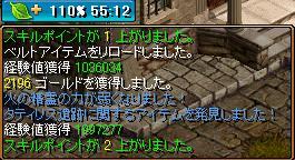 B6経験値2