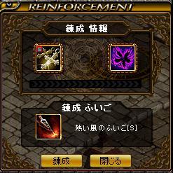 WHPアンク錬成