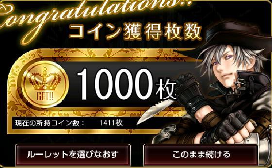 1000枚獲得