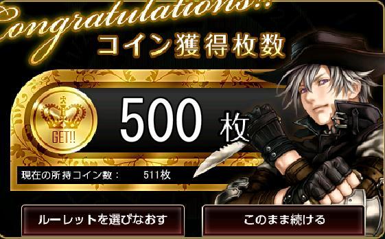 500枚獲得