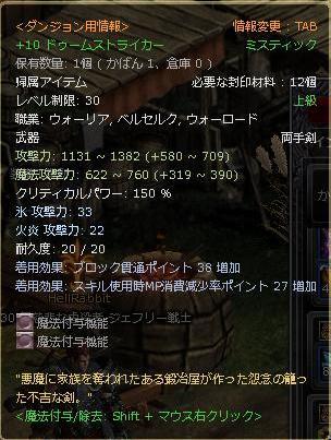 ドゥーム10詳細