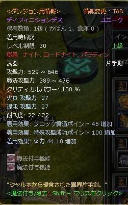 ナイト30U詳細