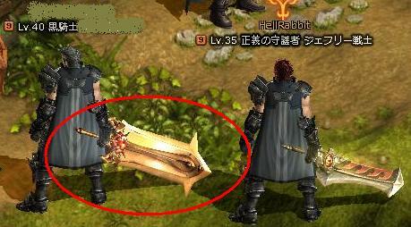 Lv40ベルセの剣