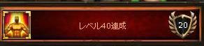 Lv40到達