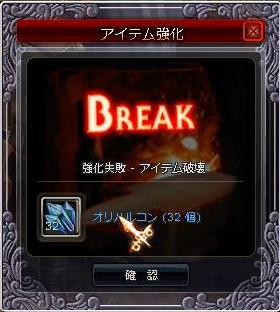 40M剣ブレイク