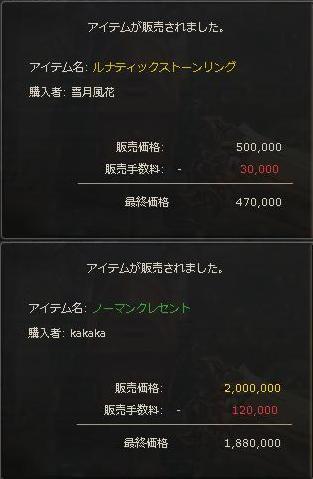 ドロップ収入1