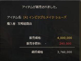 インビジWIZ売れ