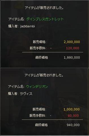 ドロップ収入2