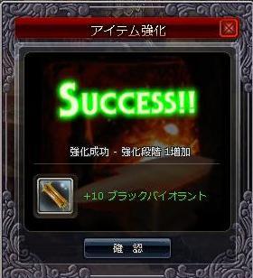 剣強化10