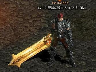 剣10見た目