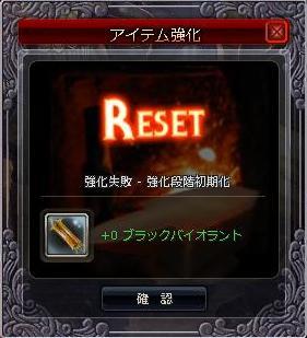 剣強化リセット