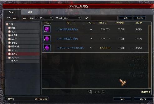 Lv44魔法石売り