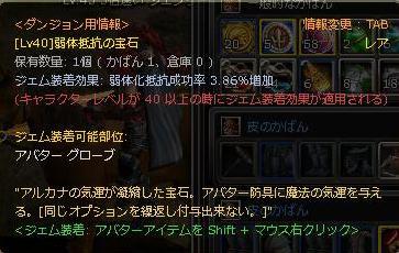 Lv40GEM弱体