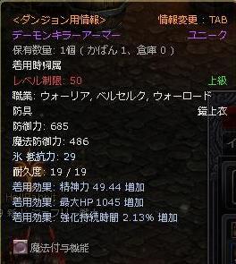 ヲリ50U鎧