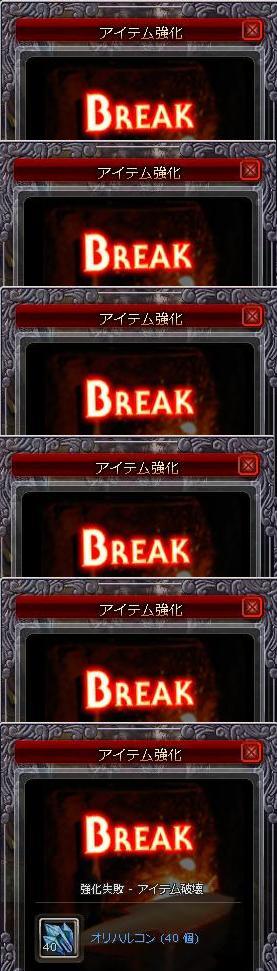 ber47M剣break