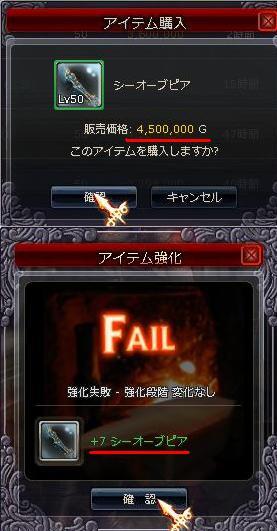 ber50M剣強化7止め