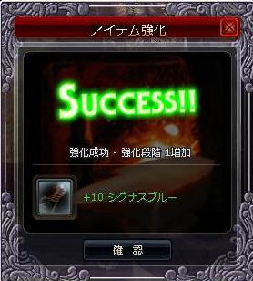 suna30M強化10成功