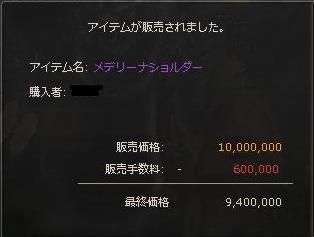 メイジ50U売れ