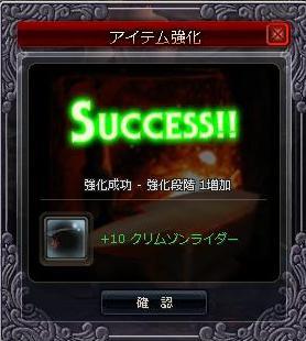 クリムゾン10成功