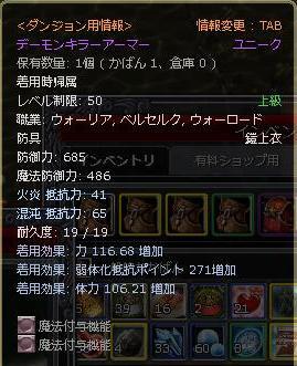 戦士50U鎧ドロ