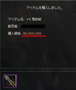50U大剣9購入