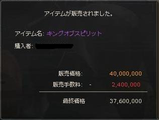 ナイト50U剣売れ