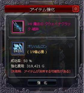 レジェ大剣8強化