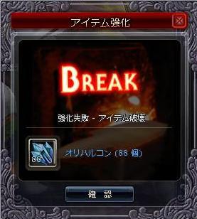 レジェ大剣8破壊
