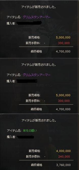 競売収入0313.
