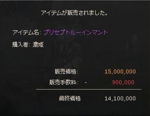 高額売れ0320