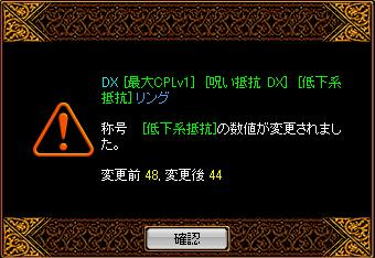 呪いDX低下指再構成失敗