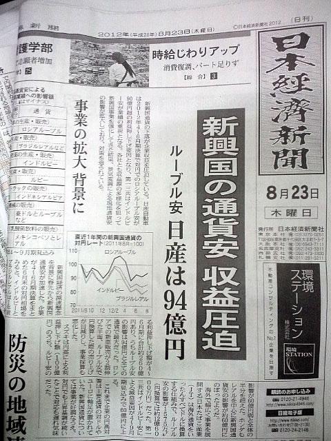 nikkei120910.jpg