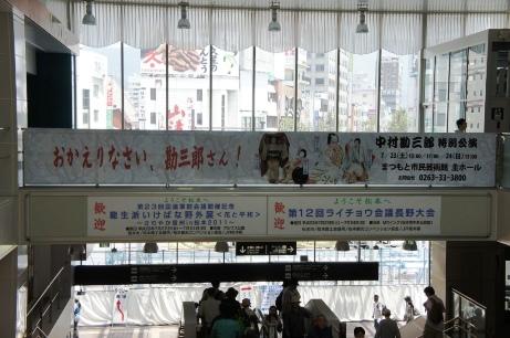 松本駅のおかえりなさい