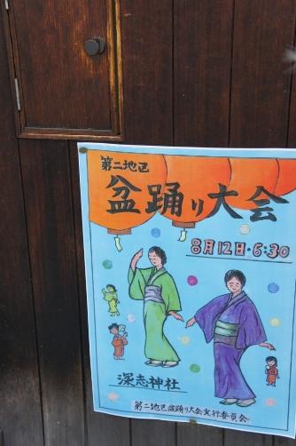 深志神社盆踊り