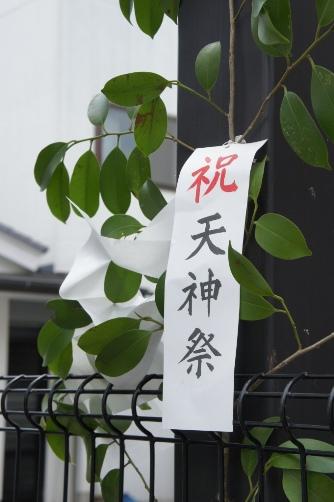 松本天神祭