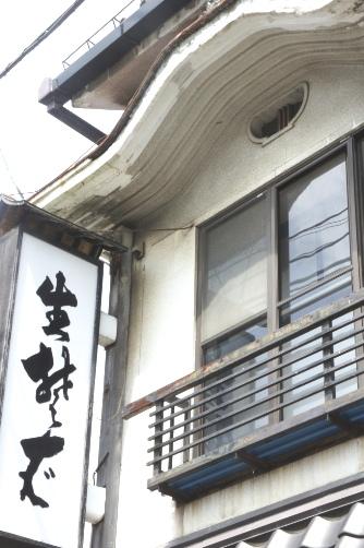 細川屋の丼マーク