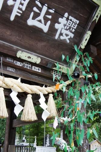 櫻山神社と七夕