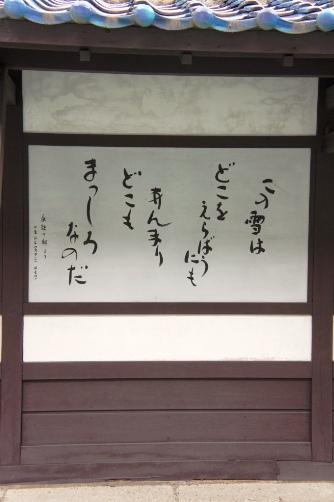 賢治の壁③
