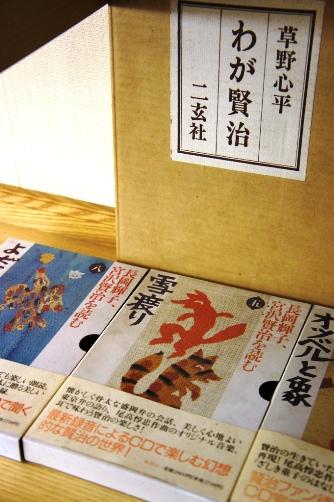 光原社・賢治の本