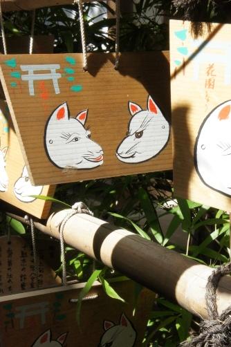 花園稲荷の絵馬
