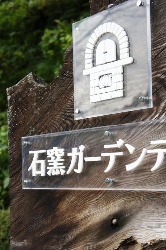 石窯ガーデンテラス①