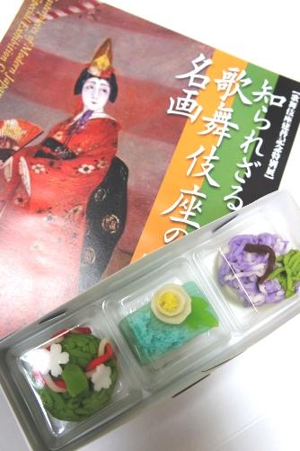 菊家・和菓子三種①