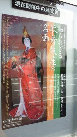 2011-11山種美術館②