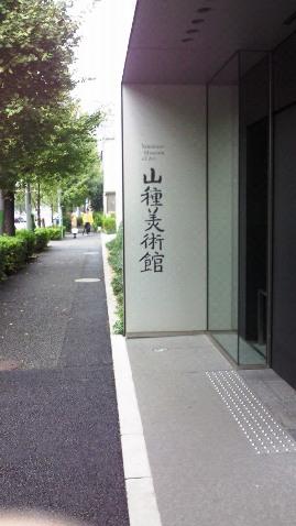 2011-11山種美術館①