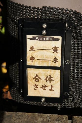 東方守護印のヒント