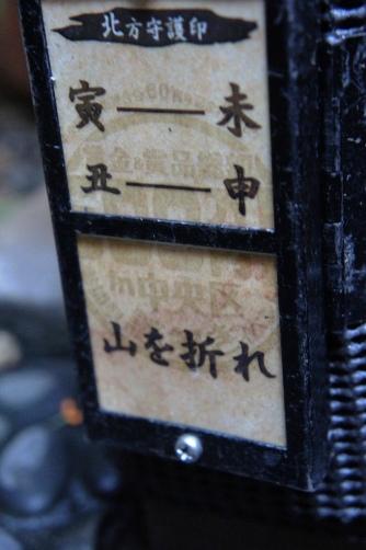 北方守護印のヒント