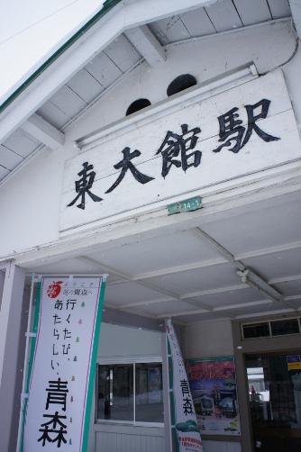 東大館駅①